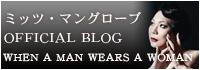ミッツマングローブオフィシャルブログ